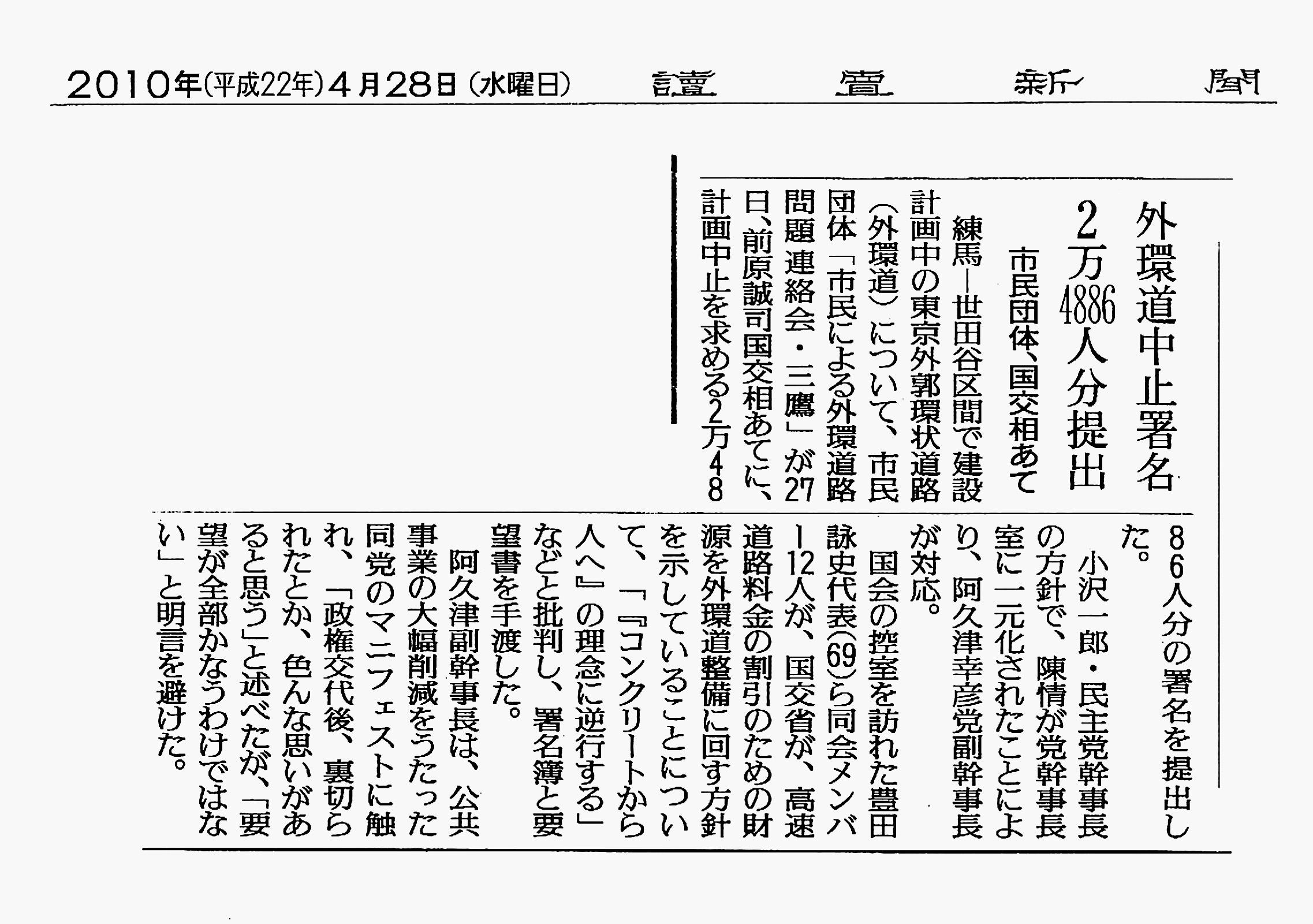 20100428yomiuri